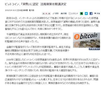 日経電子版2016年3月4日.jpg